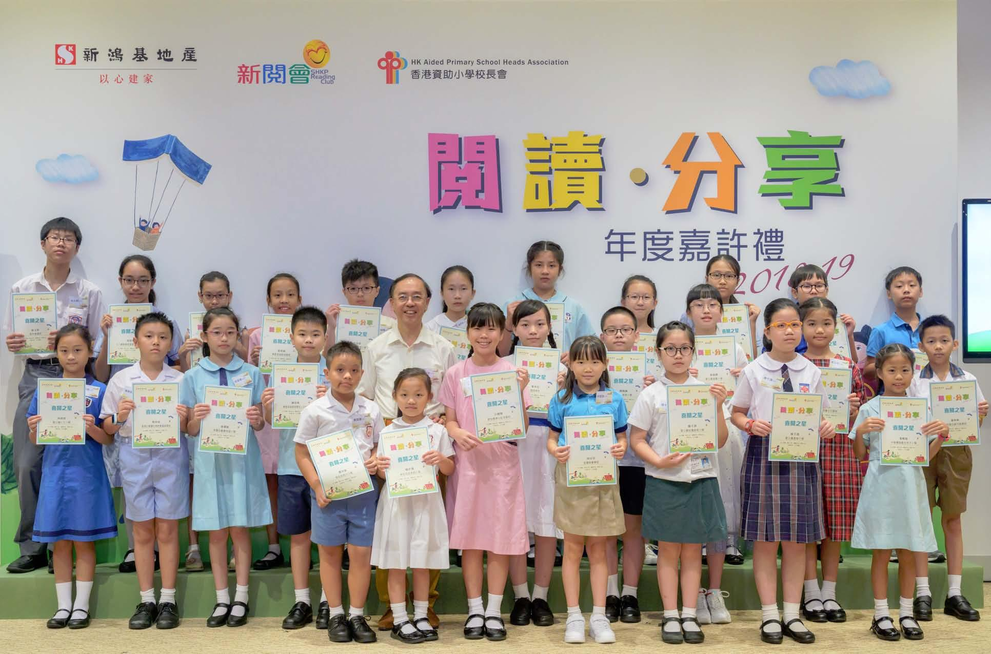 HKAPSHA Honorary Chairman Leung Siu-tong (second row, fifth left) presents the Outstanding Performance Awards to the students