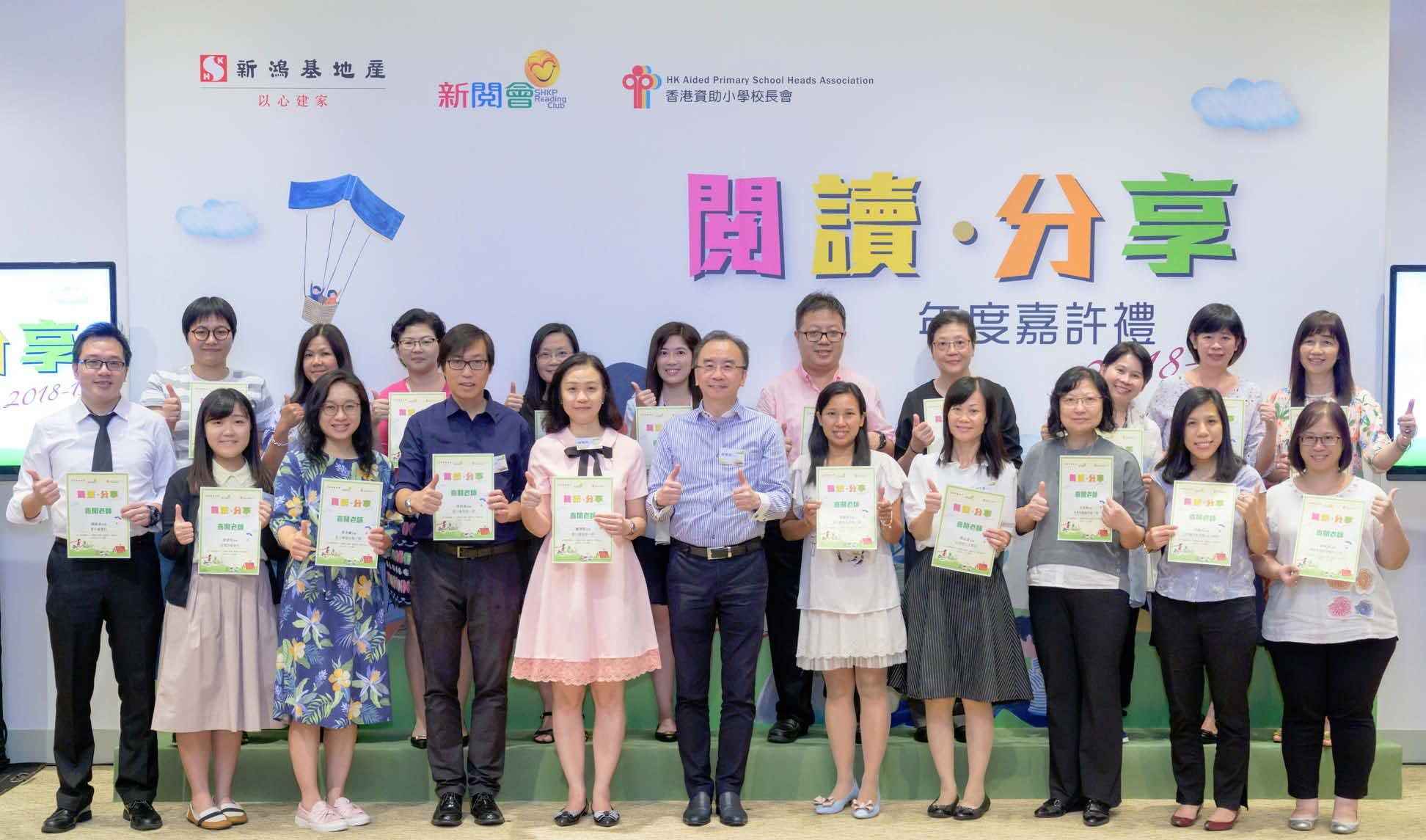 Teachers who won an Outstanding Performance Award receive an award certificate from HKAPSHA Chairman Cheung Yung-pong (front row, middle)